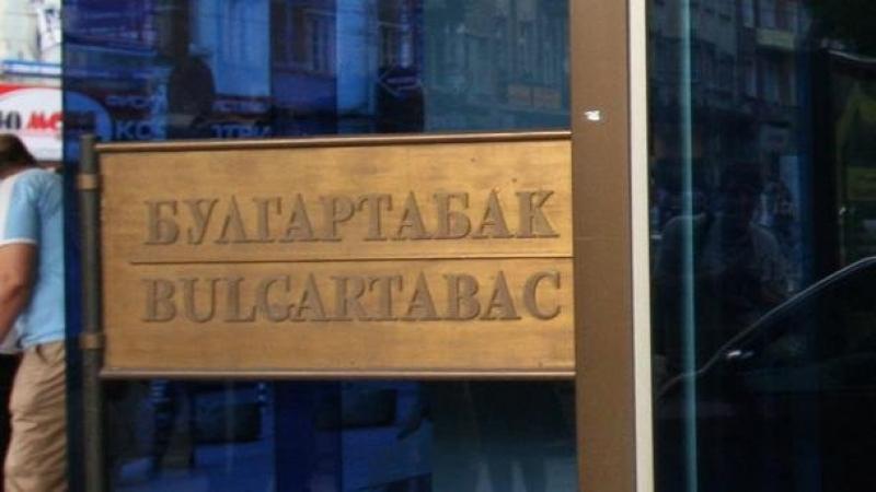 Бритиш Американ Табако купува водещи марки на Булгартабак
