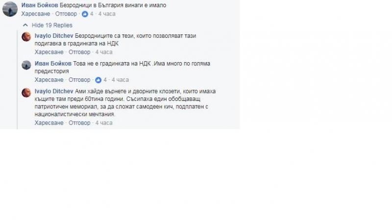 Хората на олигарха Прокопиев пак заплюха българската история