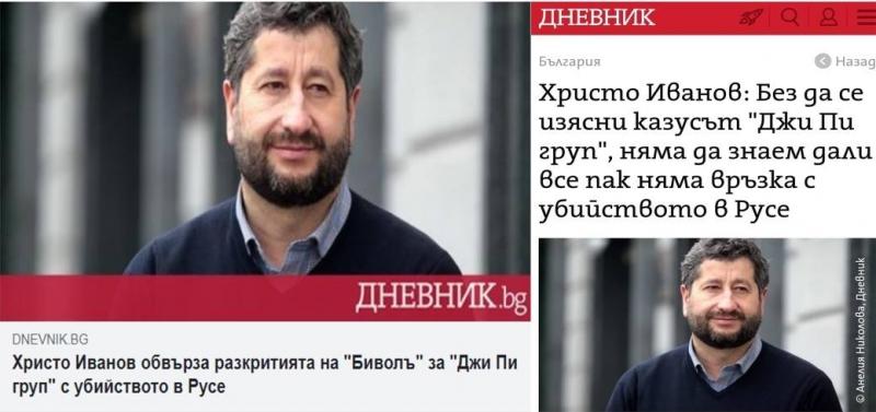 Прокопиев, Христо Иванов и другите мародери