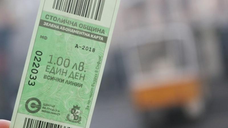 Зелен билет днес в София