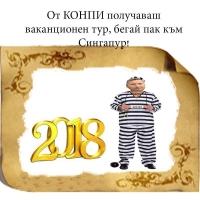Банев и Прокопиев на съд за бандитска приватизация
